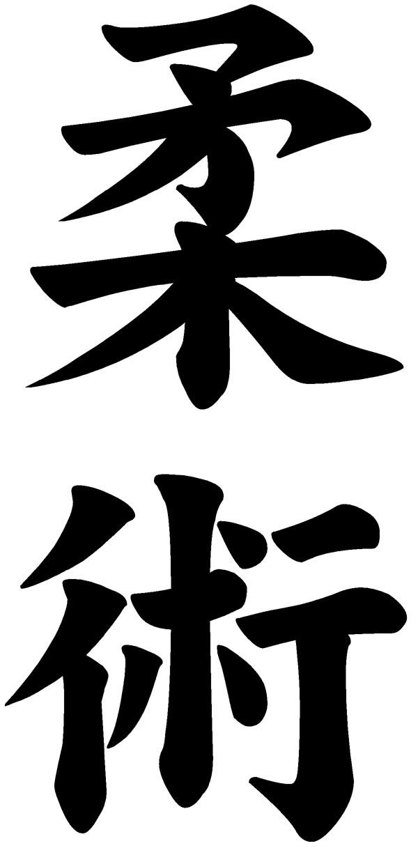 Free Martial Arts Symbol Download Free Clip Art Free